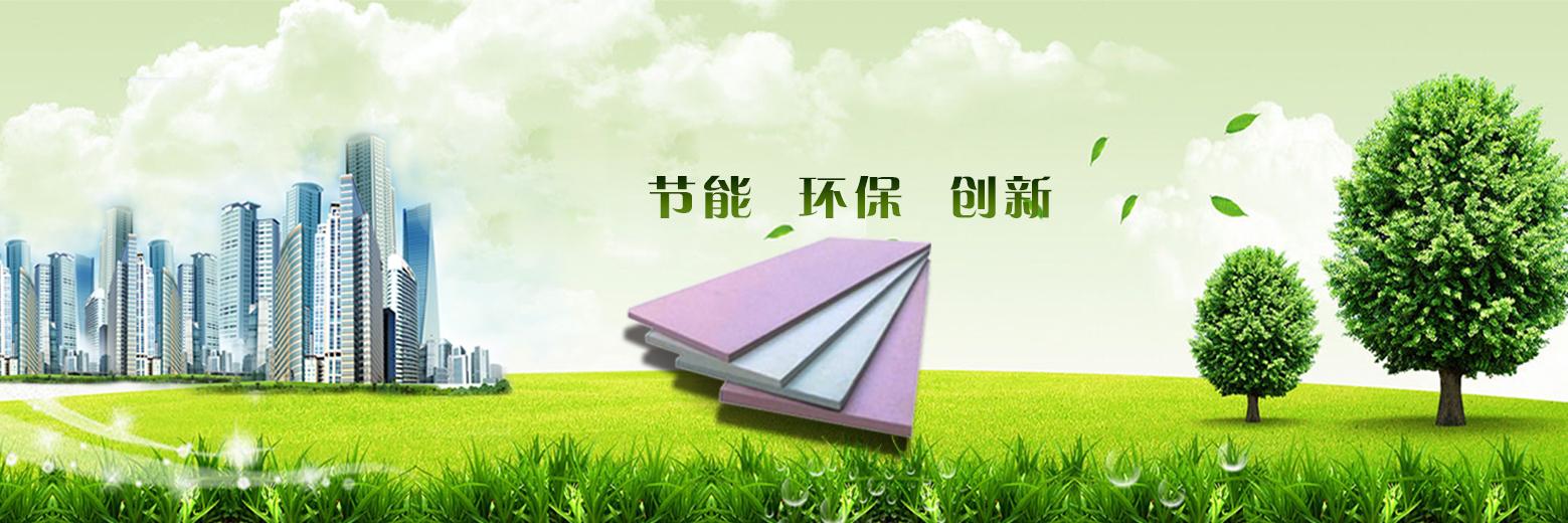 贵州挤塑板